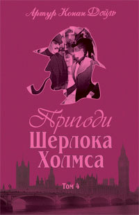 """Купить книгу """"Пригоди Шерлока Холмса. Том 4"""""""