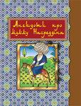 Анекдоти про Муллу Насреддіна - купить и читать книгу