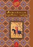 Антологія перського гумору - купить и читать книгу