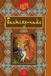 Бахтіяр-наме - купить и читать книгу