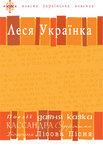 Леся Українка. Вибрані твори. Посібник-хрестоматія