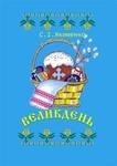 Великдень - купить и читать книгу