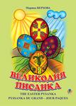 Великодня писанка. Науково-художній нарис для дітей (українською, англійською, французькою мовами)