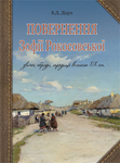 Повернення Зофії Рокосовської - купить и читать книгу