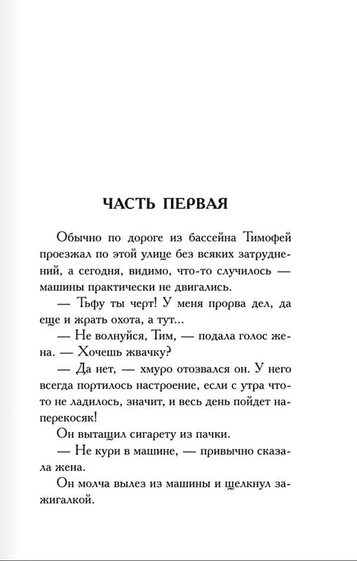 """Купить книгу """"Девочка с перчиками"""""""