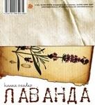 Лаванда & Розмарин. Поетично-кулінарний арт-бук
