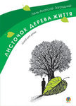 Листочок дерева життя