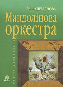 """Купить книгу """"Мандолінова оркестра. Поезія. Увиразнене"""""""