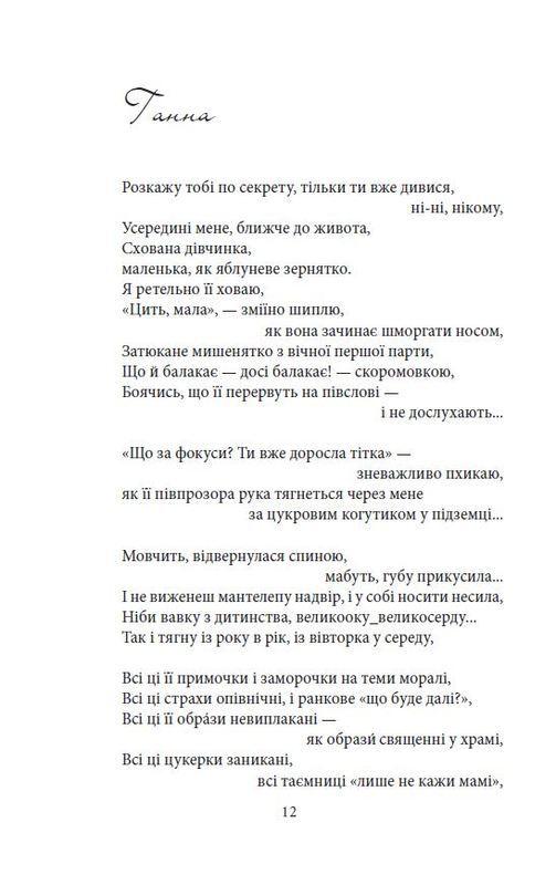 """Купить книгу """"Сарматське море. Вірші, проза"""""""