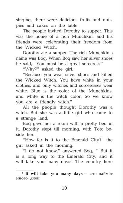 """Купить книгу """"The Wonderful Wizard of Oz / Удивительный волшебник из страны Оз. Уровень 1"""""""