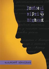 """Купить книгу """"Улюблені вірші про кохання. Чоловічий примірник"""""""