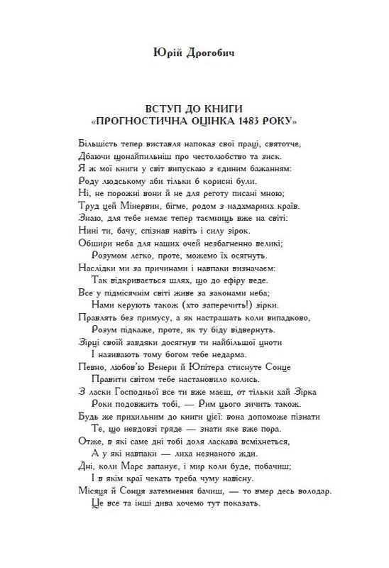 "Купить книгу ""Вертоград. Українське поетичне тисячоліття"""