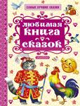 Любимая книга сказок. Русские народные сказки