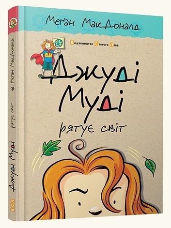 """Купить книгу """"Джуді Муді рятує світ"""""""