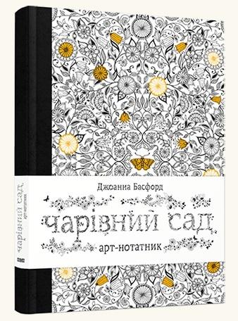 """Купить книгу """"Арт-нотатник «Чарівний сад»"""""""