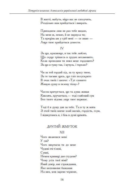 """Купить книгу """"Літургія кохання. Антологія української любовної лірики кінця ХІХ початок ХХІ століття"""""""
