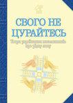 Свого не цурайтесь. Твори українських письменників про рідну мову. Антологія