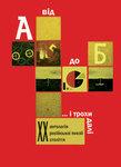 Від А до Б ...і трохи далі. Антологія російської поезії ХХ століття