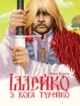 Іллейко, з Бога Турейко. Епічна поема