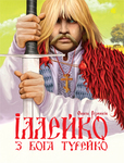 Іллейко, з Бога Турейко. Епічна поема - купить и читать книгу
