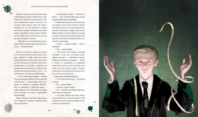 Гаррі Поттер і філософський камінь. ІЛЮСТРОВАНЕ ВИДАННЯ - купить и читать книгу