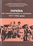Україна між самовизначенням та окупацією: 1918-1922 роки