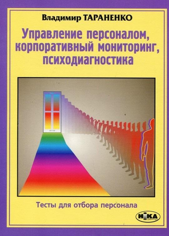 """Купить книгу """"Управление персоналом, корпоративный мониторинг, психодиагностика. Тесты для отбора персонала"""""""