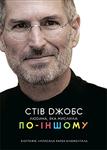 Стів Джобс: людина, яка мислила по-іншому