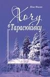 Хочу в Тарасюківку. Роман