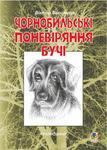 Чорнобильські поневіряння Бучі. Оповідання