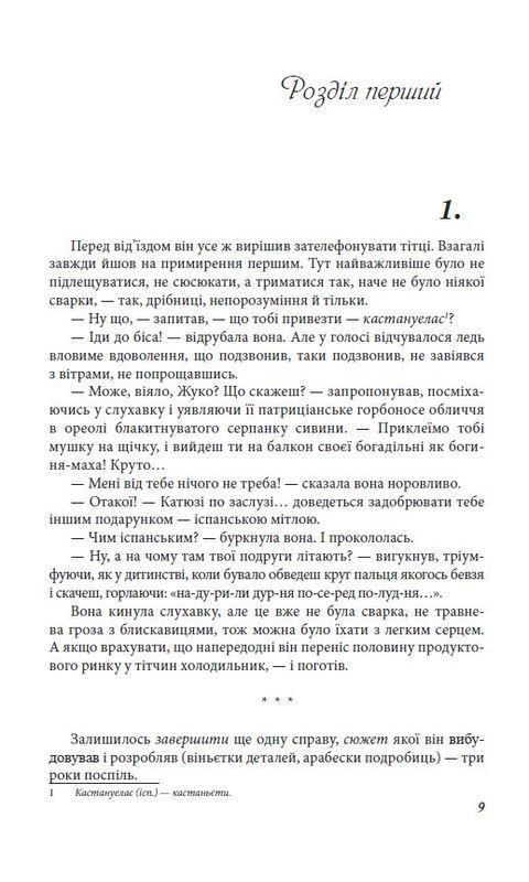 """Купить книгу """"Біла голубка Кордови"""""""