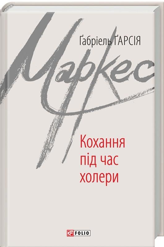 """Купить книгу """"Кохання під час холери"""""""