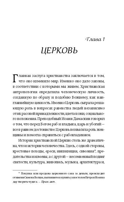"""Купить книгу """"Человек и Церковь. Путь свободы и любви"""""""
