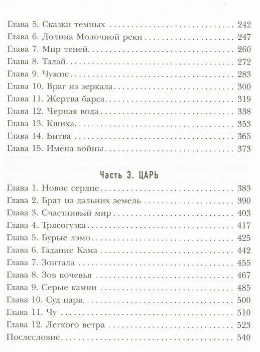 """Купить книгу """"Кадын"""""""
