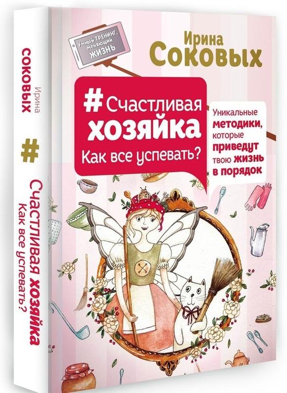 """Купить книгу """"Счастливая хозяйка: как все успевать? Уникальные методики, которые приведут твою жизнь в порядок"""""""