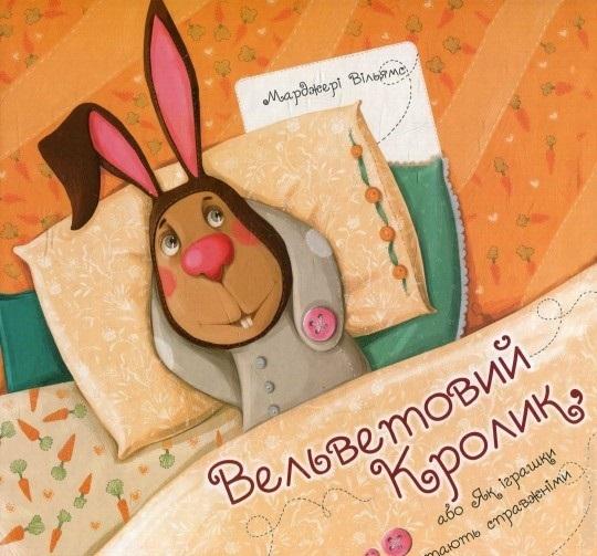 """Купить книгу """"Вельветовий Кролик, або Як іграшки стають справжніми"""""""