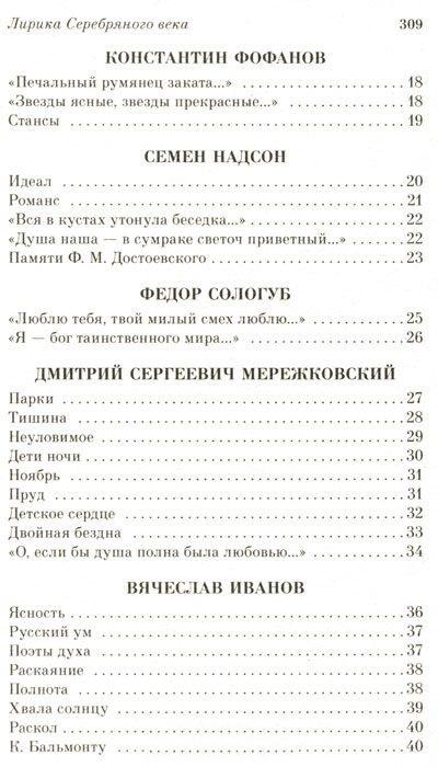 """Купить книгу """"Лирика Серебряного века"""""""