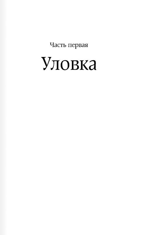 """Купить книгу """"Половинный код. Тот, кто убьет"""""""