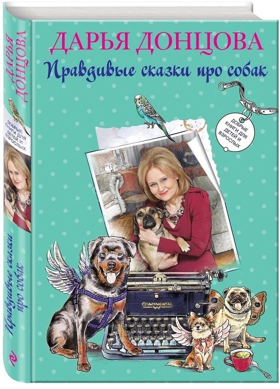"""Купить книгу """"Правдивые сказки про собак"""""""
