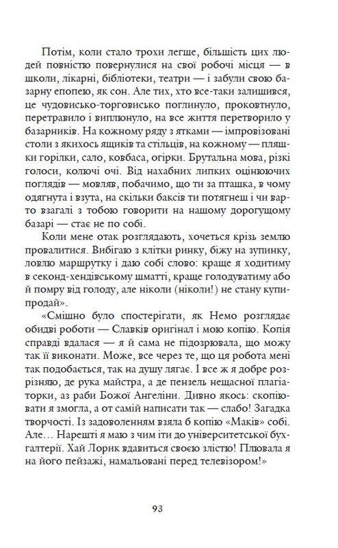 """Купить книгу """"Янгол у сірому. Роман"""""""