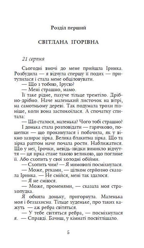 """Купить книгу """"Щоденники Ієрихар. Роман. Ваза. Повість"""""""