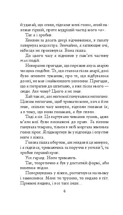 Хроніки Амбера. Книга 1. Дев'ять принців Амбера - купить и читать книгу