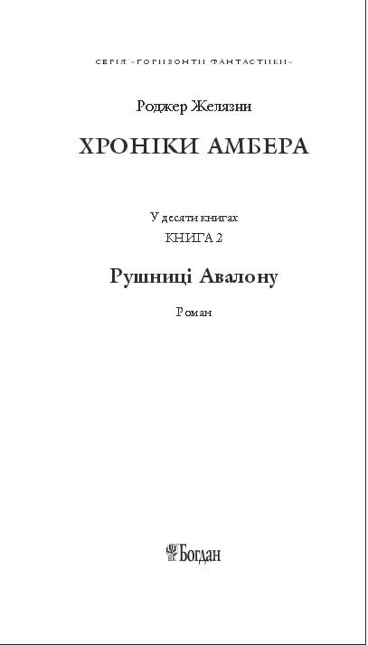 """Купить книгу """"Хроніки Амбера. Книга 2. Рушниці Авалону"""""""