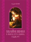 Біблійні жінки в книгах Ісуса Навина, Суддів, Рут