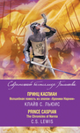 "Принц Каспиан: Волшебная повесть из эпопеи ""Хроники Нарнии"" / The Chronicles of Narnia. Prince Caspian"