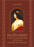 Біблійні жінки в книгах Царів, Пророків, Пісні пісень і Приповістях Соломона