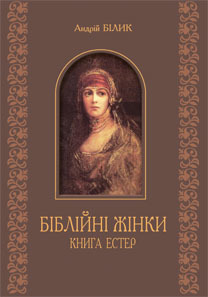 """Купить книгу """"Біблійні жінки. Книга Естер"""""""
