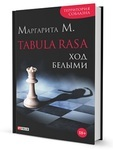 Tabula Rasa. Ход белыми - купить и читать книгу