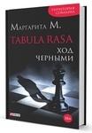 Tabula Rasa. Ход чёрными