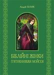 Біблійні жінки. П'ятикнижжя Мойсея